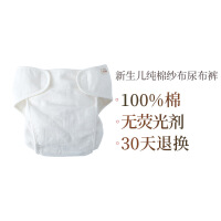 【10.23网易严选大牌日 清仓秒杀】新生儿可洗100%棉 纱布尿布裤(婴童)