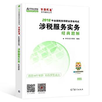 税务师2018考试 中华会计网校梦想成真 经典题解 涉税服务实务