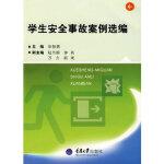 【正版直发】学生安全事故案例选编 彭智勇 9787562444411 重庆大学出版社