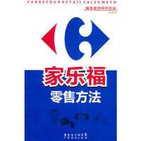 【新书店正品包邮】家乐福零售方法 王东萍 广东经济出版社有限公司 9787545406160