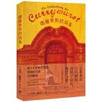 【正版新书直发】咖喱香肠的诞生[德] 乌韦・提姆,刘灯9787208129757上海人民出版社