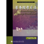 【包邮】芳香按摩疗法 (美)马丁(Martin,I);赵卫平,徐健 天津科技翻译出版公司 9787543322165