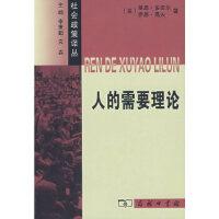 【二手书9成新】人的需要理论 (英)多亚尔,(英)高夫 ,汪淳波 9787100053174 商务印书馆