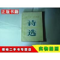 【二手9成新】诗选1979-1980四川人民出版社1982年10月不详不详