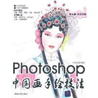 Photoshop中国画手绘技法 王晓红 清华出版社 9787302222309