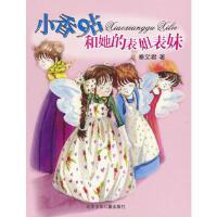 小香咕和她的表姐表妹秦文君北京少年儿童出版社