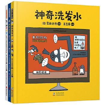 暖房子经典绘本系列游乐园 神奇牙膏+神奇蜡笔+神奇洗发水 全3册 日本引进宫西达也想象力与创造力培养儿童幼儿园故事书