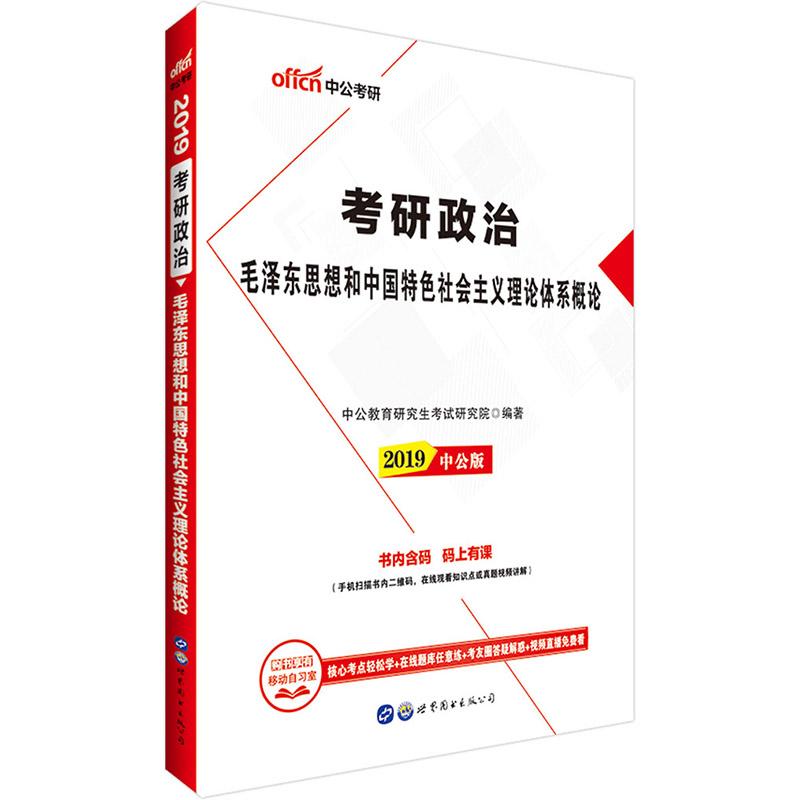 中公2019考研政治毛泽东思想和中国特色社会主义理论体系概论