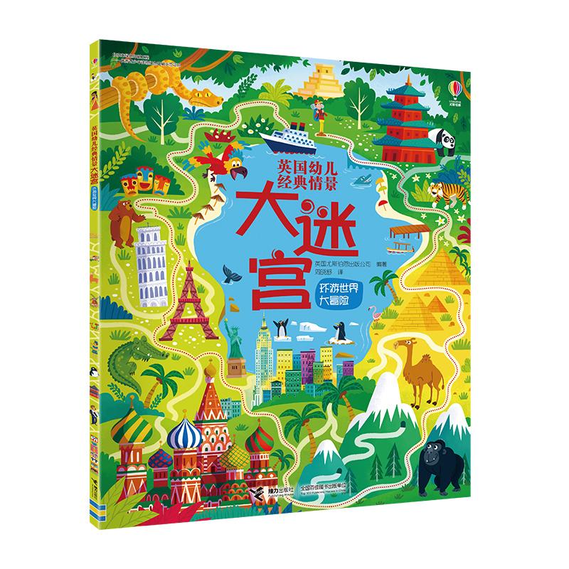 """尤斯伯恩(USBORNE)英国幼儿经典情景大迷宫:环游世界大冒险 英国尤斯伯恩出版公司经典游戏书。3—6岁孩子的专属迷宫。极美的画面,烧脑的挑战,逼真的情景体验,一本奇异到让你不想""""走""""出来的迷宫书。"""