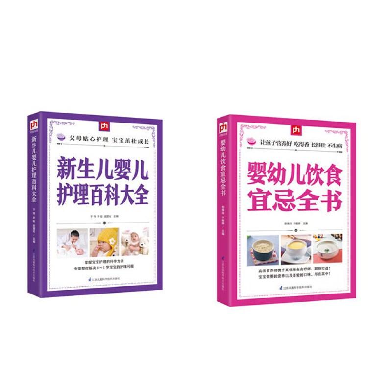 新生儿婴儿护理百科大全   婴幼儿饮食宜忌全书