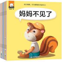 10册第三部从小养成好习惯绘本 0-3岁故事书宝宝启蒙亲子早教书籍 幼儿读物简洁有趣的故事生动童趣图画学会道理儿童绘本