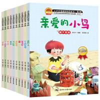 全套10册超人衣服(独立自信)/小四宝情绪控制图画书 幼少儿童情绪控制图画书良好习惯故事读物3- 6岁行为教育启蒙读物图