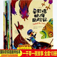 全10册正版儿童绘本驼背人阿拉丁和神灯 0-3-6岁幼儿童绘本故事书一千零一夜故事幼儿园宝宝看图讲故事亲子共读睡前故事