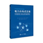 【正版直发】电力分布式交易:可持续的电力商业运营和监管模式 (美)斯蒂芬・M.巴拉格尔 (美)爱德华・G.卡扎莱特 陈