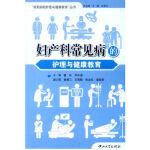 妇产科常见病的护理与健康教育曹玲,芦红涛,曾潮兰 等副中山大学出版社9787306045867