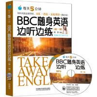 每天5分钟 BBC随身英语边听边练(第一辑) 周君 外语教学与研究出版社9787513580205【新华书店 全新正品