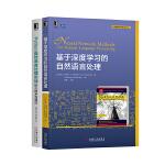 正版全新 基于深度学习的自然语言处理+Python自然语言处理实战 套装共2册