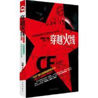 穿越火线―中国籍雇佣兵在海外的生死传奇【正版书籍,可开发票】