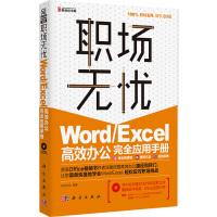 Word/Excel高效办公完全应用手册(DVD)