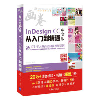 InDesign CC中文版从入门到精通