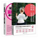 写给父母的女孩教养指南(全2册):不宠不惯富养女孩的100个细节+如何说女孩才肯听,如何教女孩才优秀