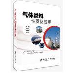 气体燃料性质及应用