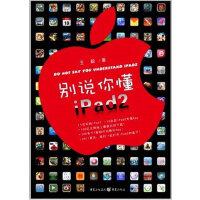 别说你懂iPad2 王毅 著 9787229042158 重庆出版社【直发】 达额立减 闪电发货 80%城市次日达!