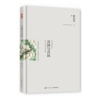 吾国与吾民 林语堂作品  精装纪念典藏版!