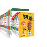 阿衰漫画 31-42-43-44-47-50-51-52-55-56(26册套装)校园爆笑漫画 猫小乐/编绘