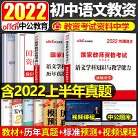初中语文教师资格证考试2021全套2本 中公2021年初中语文教师资格证考试用书 初级中学语文教师资格证考试教材真题试卷2本 初中语文教师证资格证考试教材真题