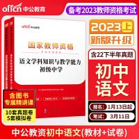 初中语文教师资格证考试2020全套2本 中公2020年初中语文教师资格证考试用书 初级中学语文教师资格证考试教材真题试卷2本 初中语文教师证资格证考试教材真题 备考2020教师资格