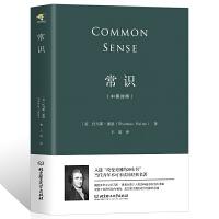 正版 双语版常识 托马斯潘恩著 现代文明的启蒙 政治思想史 美国近代政治 外国文学小说名著 北京理工大学出版