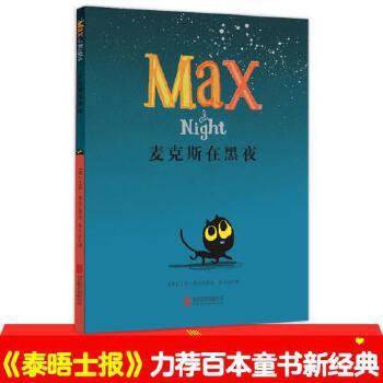 麦克斯在黑夜3-4-5-6周岁精装儿童绘本故事男孩儿q版漫画原版引进畅销国外经典少儿读物童立方儿童图书宝宝睡前小故事亲子阅读