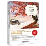 【正版全新直发】红与黑 (法)斯当达,罗新璋 9787568210812 北京理工大学出版社
