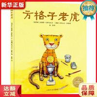 海豚绘本花园:方格子老虎(平) 安德雷・乌萨切夫 上海文化出版社 9787553509273