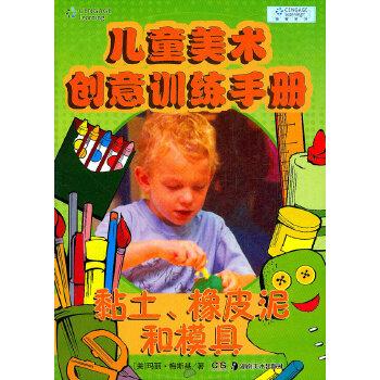 儿童美术创意训练手册--黏土、橡皮泥和模具