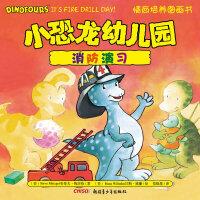 小恐龙幼儿园情商培养图画书.消防演习