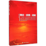 理论・实践・经验――贵州师范大学党的群众路线教育实践活动成果选集
