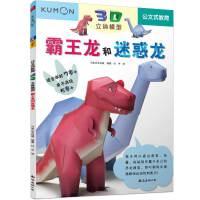 公文式教育:3D立体模型 霸王龙和迷惑龙