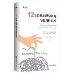 12个经典心理学研究与批判性思维