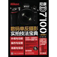 尼康D7100数码单反摄影实拍技法宝典 广角势力