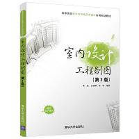 正版 室内设计工程制图(第2版)(高等院校室内与环境艺术设计实用规划教材)陈雷王珊珊陈妍室内设计制图