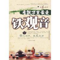 【二手旧书9成新】香飘万里爱铁观音南国嘉木 中国市场出版社9787509201633