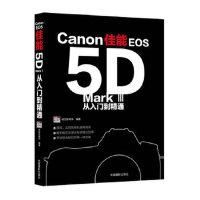 【新书店正版】佳能EOS5D Mark III 从入门到精通CHIP FOTO VIDEO视觉新媒中国摄影出版社978