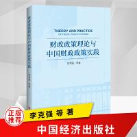 财政政策理论与中国财政政策实践 中国经济出版社