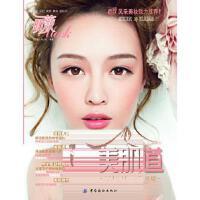 美肌道《昕薇》杂志社著中国纺织出版社9787506495547