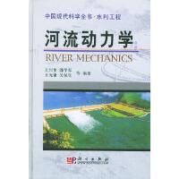 【新书店正版】河流动力学――中国现代科学全书 水利工程王兴奎科学出版社9787030127433