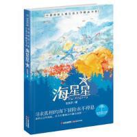 海星星 刘先平 著 9787541477201 晨光出版社【直发】 达额立减 闪电发货 80%城市次日达!