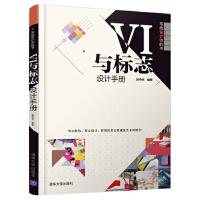 VI与标志设计手册(写给设计师的书) 赵申申 著 9787302501961 清华大学出版社【直发】 达额立减 闪电发货