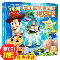 迪士尼涂色故事拼图书.玩具总动员 幼儿书籍3-6岁益智图书 亲子互动早教启蒙游戏书 儿童智力开发书 幼儿脑力开发儿童益